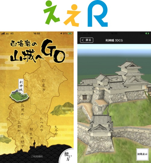 【西播磨の山城へGO】山城を3DCGで再現するARアプリが提供開始 第一弾は利神城(りかんじょう)