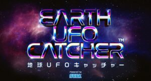 【セガ設立60周年記念】地球UFOキャッチャー|なつかしのキャラやハードも登場