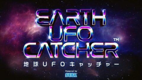 【セガ設立60周年記念】地球UFOキャッチャー なつかしのキャラやハードも登場