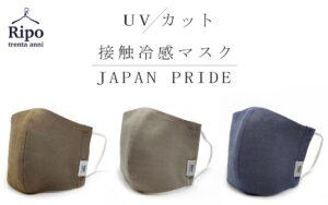 【マスク】リポトレンタアンニ 接触冷感マスク(UVカット)を新発売