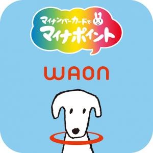 【WAON】全国のイオン店舗で「マイナポイント」の予約・申込み受付
