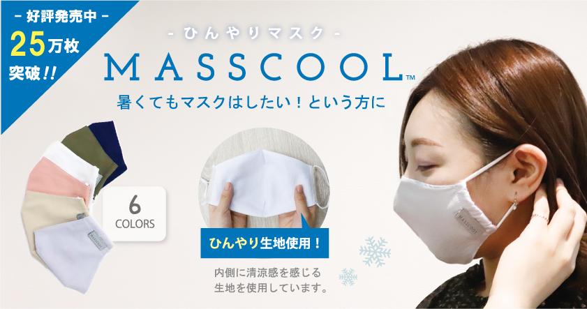 【マスクール】雑貨メーカーが作るひんやりマスクMASSCOOL