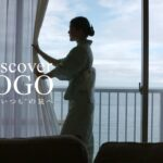 【兵庫県】「Welcome to Hyogo キャンペーン」が開始|宿泊割引やクーポン発行