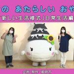 【姫路市】子ども向けのコロナウイルス感染症予防動画を公開