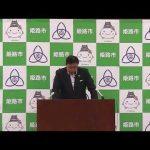 【姫路市】消防局職員1名が新型コロナウイルスに感染