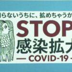 【姫路市】新型コロナウイルス感染症 地域外来・検査センターを設置