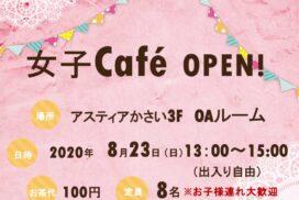 【加西市】アスティアかさい3Fで「女子カフェ」
