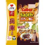 【ご当地カルビー】サッポロポテトバーべQあじ 加古川かつめし味 発売