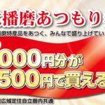【北播磨あつもり券】1万円分を半額で購入可|3市1町を盛り上げる、特産品商品券の販売が開始