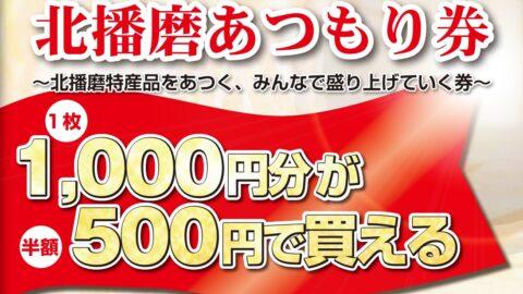 【北播磨あつもり券】特産品をお得にゲット 3市1町を盛り上げる商品券の販売が開始