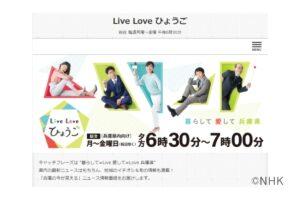 Live Loveひょうご