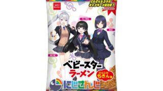 「ベビースターラーメン」×「にじさんじ」コラボ商品発売