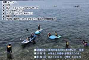 【姫路市】親子で海あそびin家島|家島B&G海洋センター