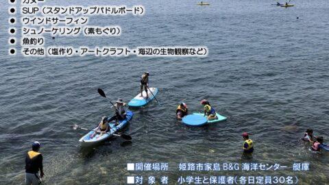 【姫路市】親子で海あそびin家島 家島B&G海洋センター
