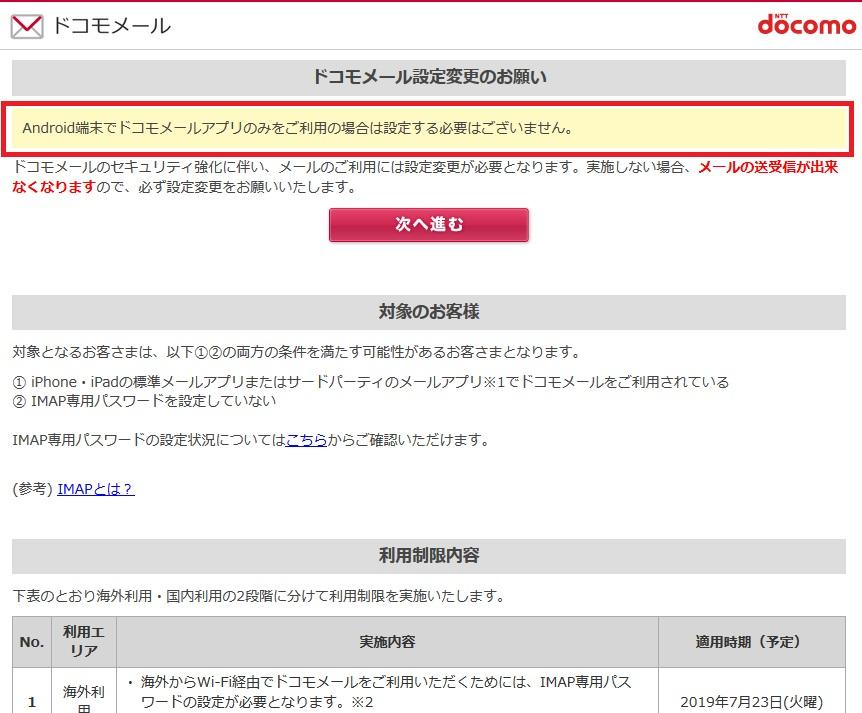 【ドコモ】IMAP未設定で7月14日からメールが送受信できなくなる!?