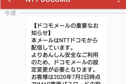 【スマホ】IMAP未設定でドコモメールが送受信できなくなる!?