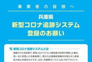 兵庫県新型コロナ追跡システムを公開。事業者へ登録呼びかけ