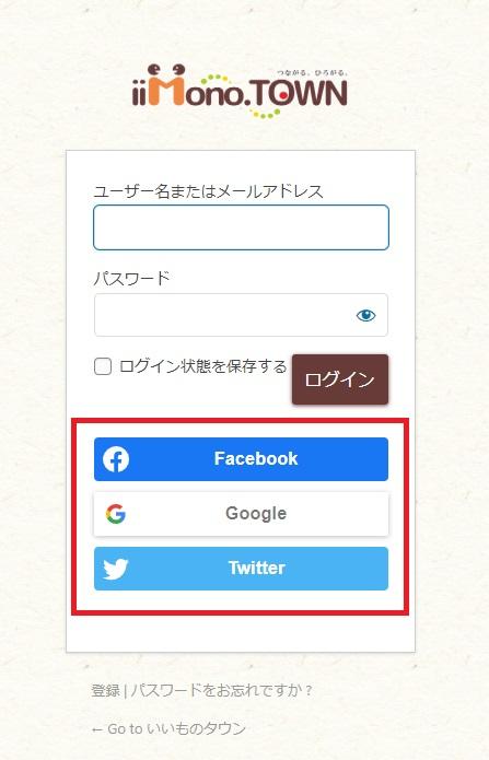 SNSアカウントでアカウントを作成(ユーザー登録)する場合