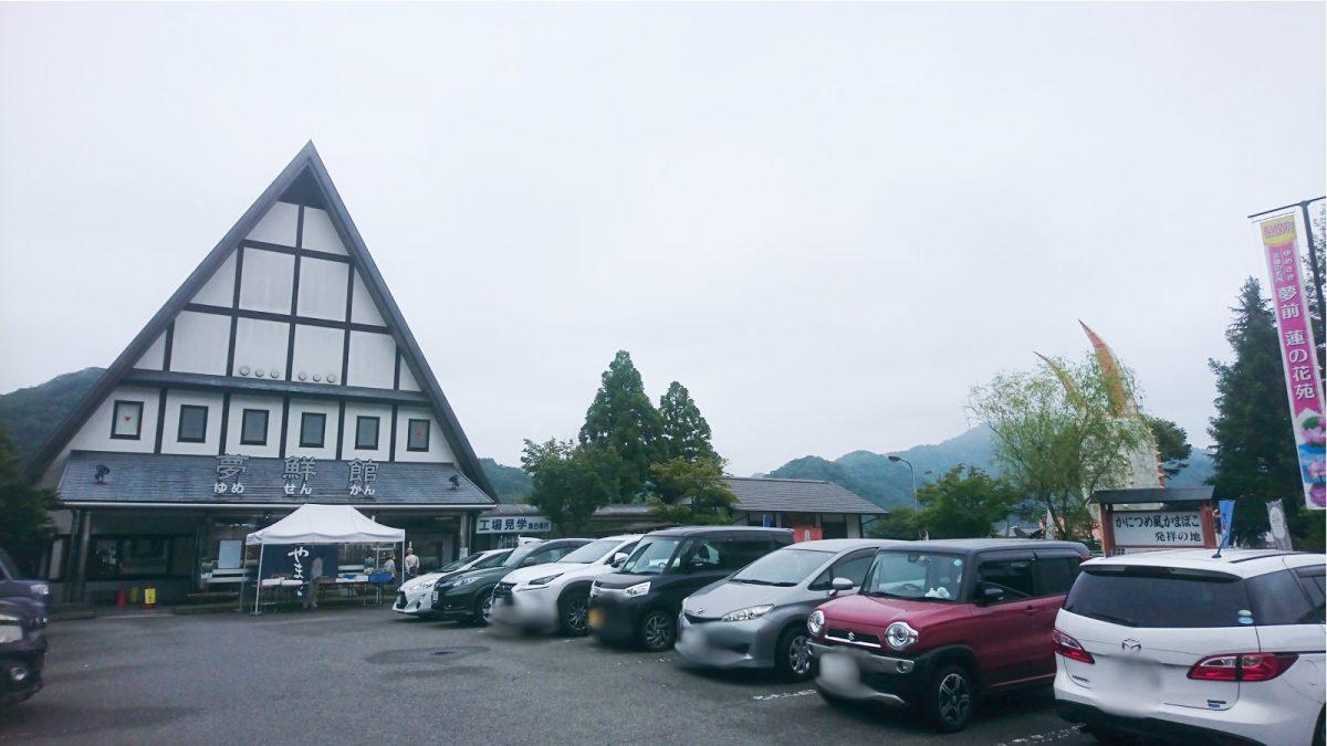 蓮の花苑 ヤマサ蒲鉾株式会社