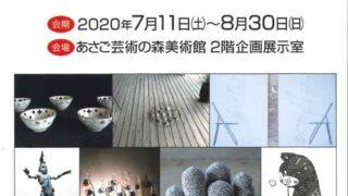 あさご芸術の森美術館|企画展「Next story~新たな時代へ~」