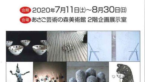 あさご芸術の森美術館 企画展「Next story~新たな時代へ~」