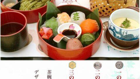 【加西市】夏メニュー「鏡涼御膳」開始|兵庫県立フラワーセンター