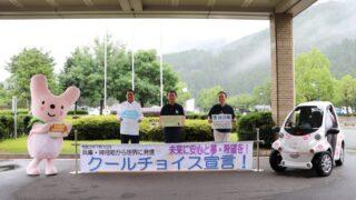 【神河町】クールチョイス宣言|地球温暖化対策のための「賢い選択」