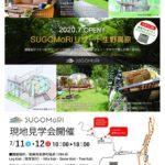 【朝来市】「SUGOMoRIリゾート生野高原」オープン