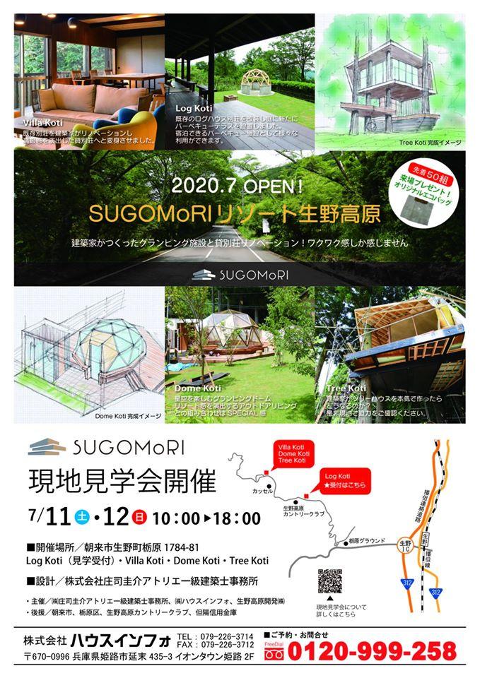 【朝来市】「SUGOMoRIリゾート生野高原」オープン|7月に生野高原