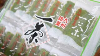【九州銘菓 一茶】知る人ぞ知る九州の方で有名な米菓