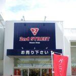 【朝来市】セカンドストリート 和田山店|グランドオープン