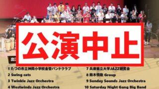 【姫路市】第23回 姫路ジャズフェスティバル 公演中止