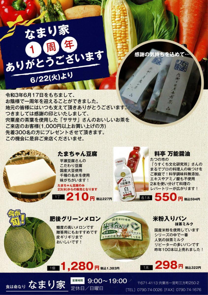 【宍粟市】「なまり家」オープン1周年セールが開催