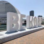 【KOBE観光の日】10月3日前後は神戸市内を「オトク」に観光できる!