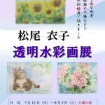 【朝来市】松尾衣子 透明水彩画展丨ヒメハナ公園ウツギの館ギャラリー