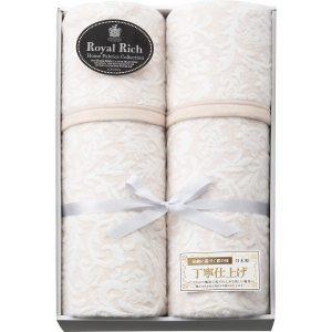 ロイヤルリッチ 国産ジャカード絹混綿毛布2枚セット RR54200 2850-049