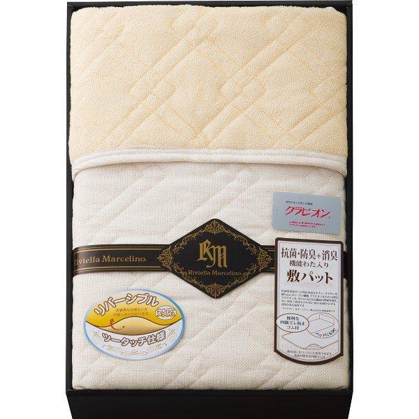 リビエラマルセリーノ 抗菌・防臭+消臭わた使用 リバーシブル敷パット RM92080 2761-070