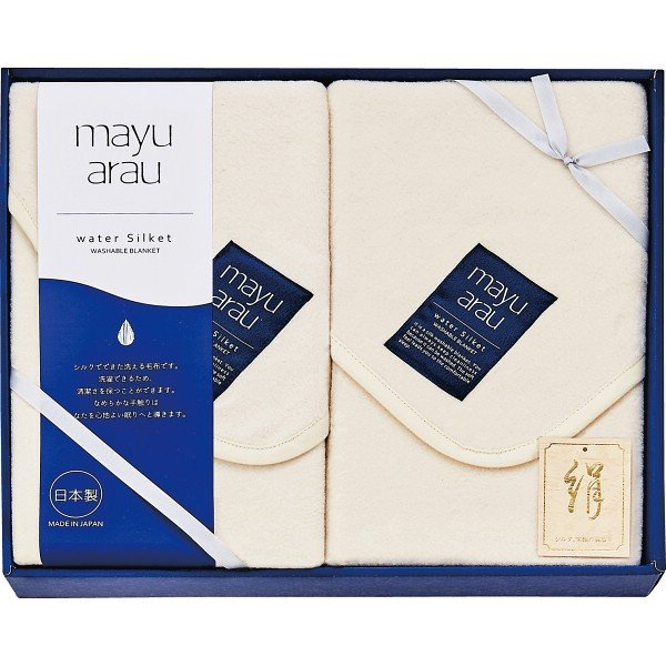 洗えるシルク混敷毛布2枚セット WAS18200 2851-037