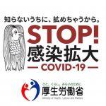 新型コロナウイルス接触確認アプリ(COCOA)不具合で処理番号発行を一時停止