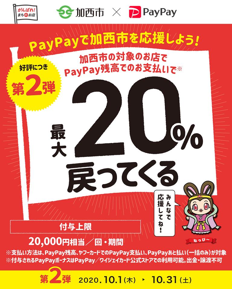 【加西市】PayPay 最大20%還元のキャンペーン、第二弾開始