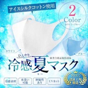 【カラフル】「冷感ひんやり夏用マスク」の通気性がアップ
