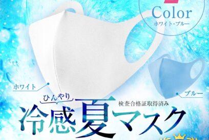 「冷感ひんやり夏用マスク」の通気性がアップ|カラフル株式会社
