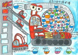 【モリタ】未来の消防車アイデアコンテスト 最優秀賞は『かたつむり消防車』