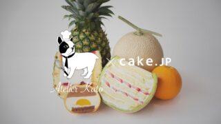 【まるごとメロンケーキ】Cake.jpにて全国先行予約販売開始
