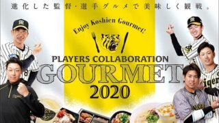 【阪神甲子園球場】2020年 監督・選手がプロデュースしたこだわりメニューが登場