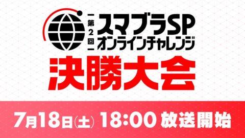 任天堂公式「第2回 スマブラ SP オンラインチャレンジ決勝大会」放送決定 OPENREC.tv