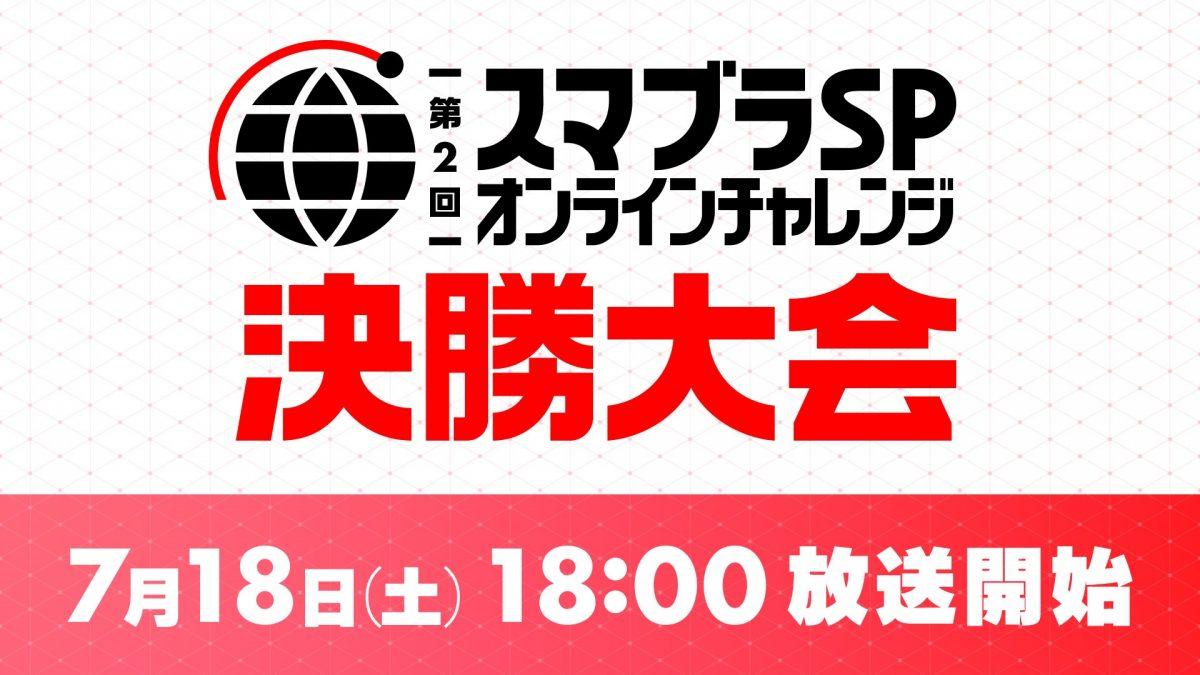 任天堂公式「第2回 スマブラ SP オンラインチャレンジ決勝大会」放送決定|OPENREC.tv