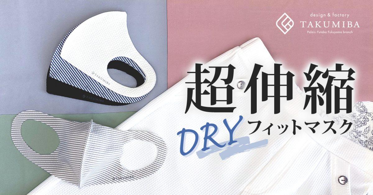 """老舗パンツ工房TAKUMIBA「洗える超伸縮フィットマスク」シリーズから""""DRYタイプ"""