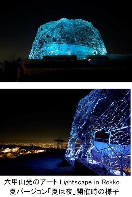 【六甲山】光のアート Lightscape in Rokko夏バージョン「夏は夜」|絶景を楽しむライトアップイベント