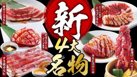 【兵庫県】焼肉きんぐ 新4大名物が7月15日から登場